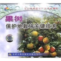果树保护地栽培关键技术VCD( 货号:20000078703697)
