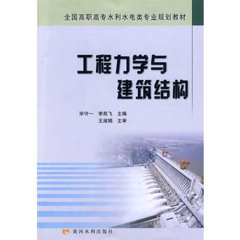 工程力学与建筑结构 9787807346982