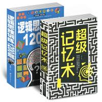 逻辑思维训练1200题+记忆术全套2册 大脑记忆力开发方法技巧训练教程 生活行为与读心术心理学基础入门智力心理学