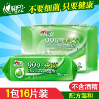 心相印XCA010湿巾卫生系列16片/包 迷你湿纸巾便携抽取式