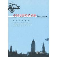 中国电影精品读解
