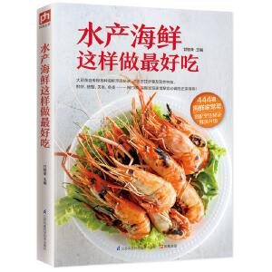 水产海鲜这样做最好吃(大厨教你地道的招牌海鲜菜)