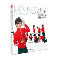 快乐你要带回家 谭杰希青春印象纪念册 上海天娱传媒有限公司 9787535863713 湖南少儿出版社【直发】 达额立减