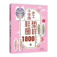 手工十字绣鞋垫图样1800 (彩图版) 9787572503924 河南科学技术出版社【直发】 达额立减 闪电发货 80