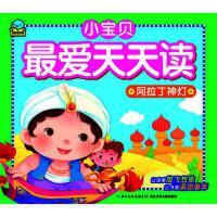 正版书籍 9787556005529小宝贝爱天天读:阿拉丁神灯 海豚传媒 长江少年儿童出版社