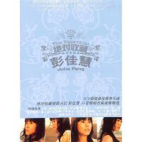 *收藏彭佳慧CD