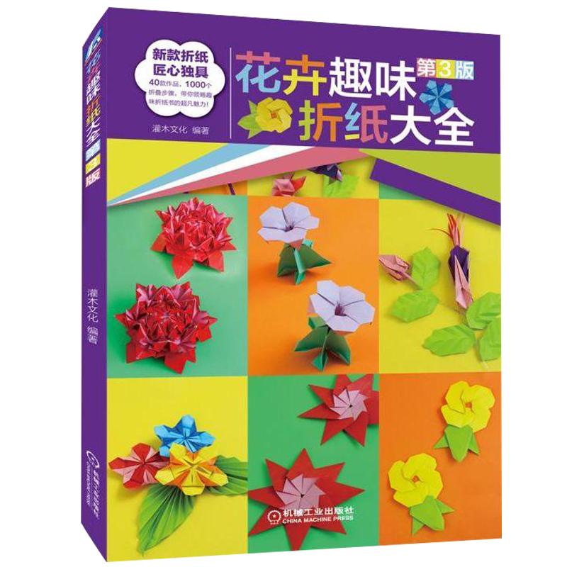 花卉趣味折纸大全 第3版 手工制作趣味折纸书 创意生活折纸基础入门