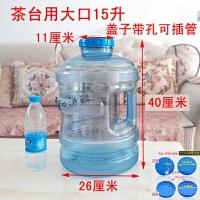 茶台饮水桶家用小桶纯净水桶7.5升PC加厚塑料大口桶茶吧机储水桶