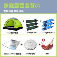 帐篷户外3-4人全自动室厅家庭帐篷防雨速开2单人双人野外露营SN7391