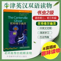 外研社:坎特维尔幽灵(第2级下.适合初二.三年级)(书虫.牛津英汉双语读物)