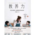 教养力:给父母的12条顺势养育法则