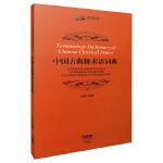 中国古典舞术语词典