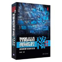安防天下(2) 智能高清视频监控原理精解与实践/视频监控系统应用
