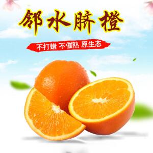 【高坪馆】爱国橙大果8斤装 四川特产新鲜水果脐橙子柑橘子榨汁