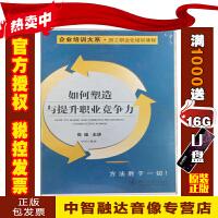 如何塑造与提升职业竞争力 倪砥(5VCD)视频讲座光盘碟片