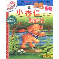 WHBH-小杏仁划船记 云南出版集团公司,晨光出版社 9787541449581