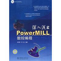 深入浅出PowerMILL数控编程(附光盘)