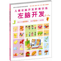 儿童全脑开发阶梯训练.3-4岁 左脑开发(北师大权威幼教专家倾力推荐,儿童左右脑智力开发必备图书)