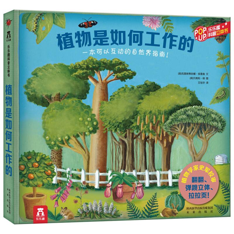 植物是如何工作的 3-10岁 一本可以互动的自然界指南!近150个趣味知识点,带领小读者走进前所未知的植物世界!揭秘植物世界生存绝招,立体、翻页、转盘,酷炫动物世界等你来探险! 乐乐趣立体科普书