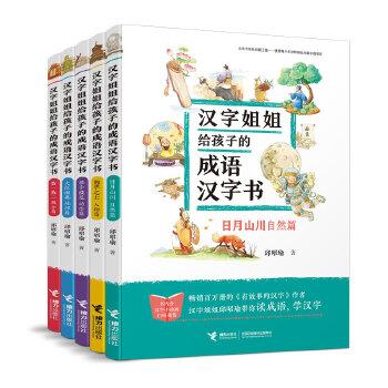 汉字姐姐给孩子的成语汉字书(套装5册) 畅销百万册的《有故事的汉字》作者——汉字姐姐邱昭瑜带你读成语学汉字,打牢小学语文基础。避免碎片化学习,一网打尽小学阶段的成语和汉字,全方位掌握读法、写法、用法。扫码看动画、听音频,其乐无穷。