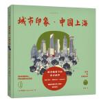 老乔的漫游绘本:城市印象・中国上海(治愈解压的高颜值旅行绘本,献给身体和灵魂总有一个在路上的你。)