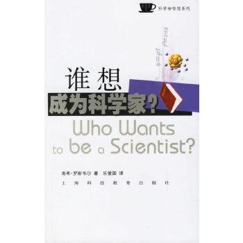 谁想成为科学家?