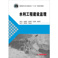 水利工程建设监理(龙振华)