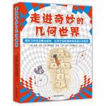走进奇妙的几何世界 全套共6册 7-8-9-10岁小学生数学课外读物 适合孩子的几何学习方法 正版畅销书籍 我的魔力飞