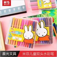 晨光文具米菲儿童绘画双头水彩笔学生画画记号笔 12色24色36色开学季水彩笔双头