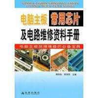 电脑主板常用芯片及电路维修资料手册 正版 蒋树刚 9787508263212