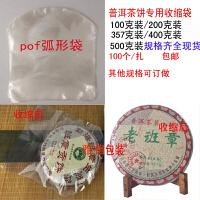 普洱茶饼收缩膜孤形袋100克-500克茶饼礼盒热缩膜防尘防潮吸塑膜