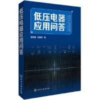 低压电器应用问答 周志敏、纪爱华 化学工业出版社