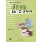 Java程序设计导学(含盘) 张洪斌著 北京科海电子出版社