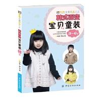韩式百变宝贝童装3~6岁,阿瑛,郑红,中国纺织出版社9787518018147