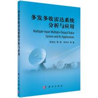 多发多收雷达系统分析与应用,陈浩文,黎湘,庄钊文 等,科学出版社9787030438676