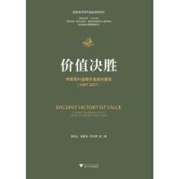 正版-H-价值决胜:中国茶叶品牌价值成长报告:2007-2017:Chinese tea brand value gr