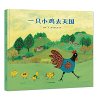 明天原创图画书-一只小鸡去天国