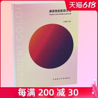 【众星图书】渐变色彩配色手册 CMYK配色方案色卡理论技巧设计原理渐变颜色搭配设计书籍