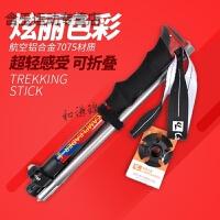 折叠登山杖 多功能男女款可伸缩超轻超短铝合金户外徒步轻便手杖