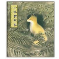 小狐狸阿权(精)绘本图画书(爱心树童书出品)3岁以上亲子共读正版童书