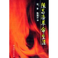 【新书店正版】陈昌浩革命生涯,范青,陈辉汉,中共党史出版社9787801367105