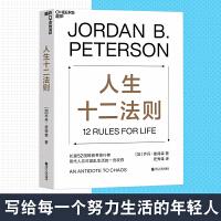 人生十二法则 乔丹彼得森 12条法则解决人生80%的不如意 带你摆脱混乱生活 成功励志正能量心理学书籍【新华书店正版正