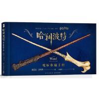 哈利波特:魔杖收藏手�� [美]莫尼克�B皮特森 著; 林巍靖 �g; 9787513335430 新星出版社 正版�D��