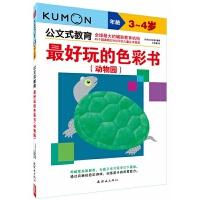 公文式教育3-4岁 KUMON 最好玩的色彩书动物园 儿童手工书数学思维游戏训练书籍 儿童亲子互动早教启蒙益智游戏书