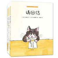 暖房子游乐园・阿黑和虎斑(套装共3册)