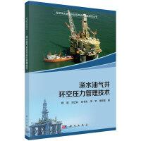 深水油气井环空压力管理技术