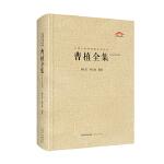 中国古典诗词校注评丛书-曹植全集(汇校汇注汇评)