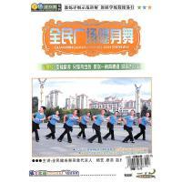 全民广场健身舞-山里红DVD( 货号:7798990837)