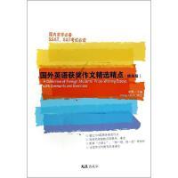 国外英语获奖作文精选精点提高篇 文汇出版社