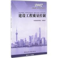 建设工程质量控制 中国建设监理协会 组织编写
